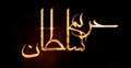 Watch Serial Harim Soltan Online